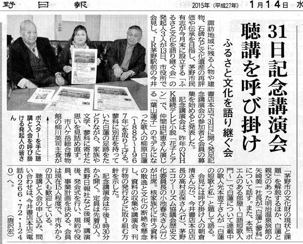 語り継ぐ会−日報img107